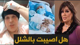 فيفي عبده في المستشفى تطلب الدعاء بسبب حقنة بالخطأ في ظهرها وأخبار عن شلل فيفي عبدو