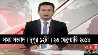 সময় সংবাদ | দুপুর ১২টা | ২৩ ফেব্রুয়ারি ২০১৯  | Somoy tv bulletin 12pm | Latest Bangladesh News