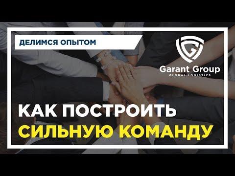 видео: Команда мечты. Как построить сильную команду