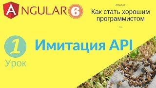Angular 6. Урок 1. Имитация web-сервера (API), HTTP Client, InMemoryDbService