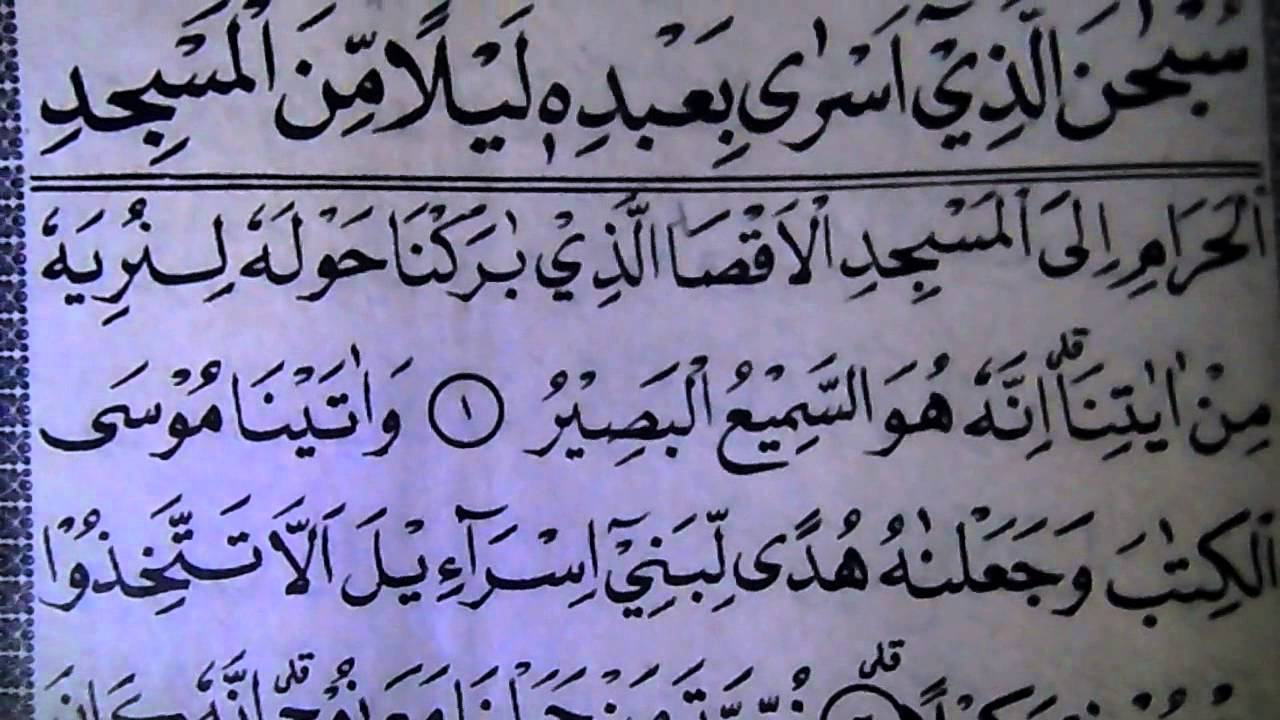 Quran Learning Belajar Qiroah Maqro Isra Mi Raj Surah Bani Israil Youtube