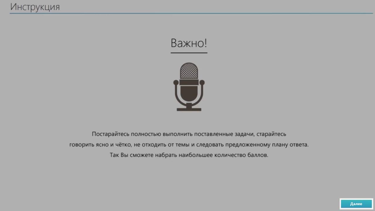 огэ 2019 английский язык аудио