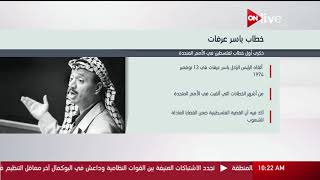 اليوم.. ذكرى أول خطاب لفلسطين في الأمم المتحدة ألقاه الرئيس الرحل ياسر عرفات