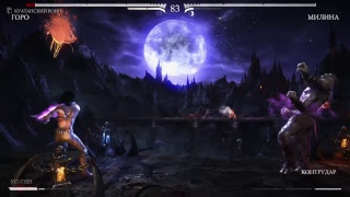 Mortal Kombat XL-Башни
