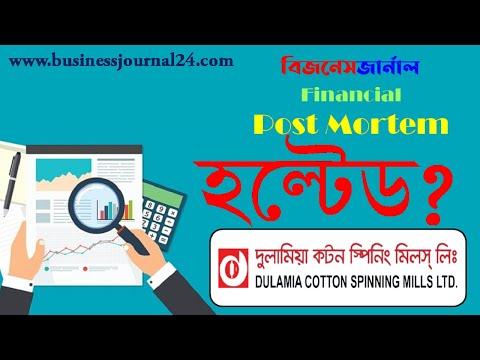 কি আছে লোকসানি দুলামিয়া কটনের শেয়ারে! Dulamia Cotton Holted! BusinessJournal Financial Post-Mortem-3