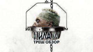 треш Обзор Фильма ПИЛА 4 (2007)