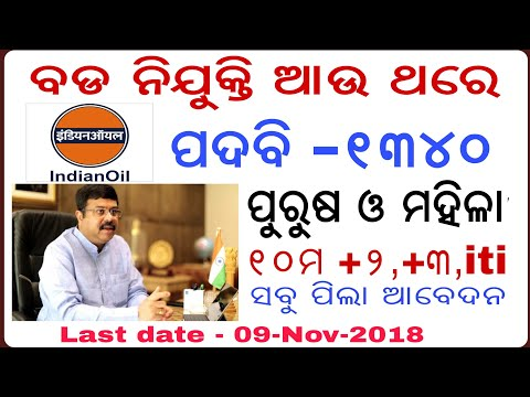 Big Opportunity !! IOCL ନିଯୁକ୍ତି 2018 !! Post-1340 !! latest Jobs in Odisha !! By Banking with Rajat