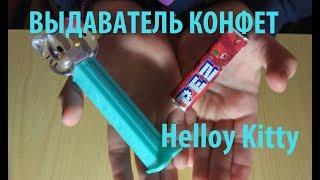 "Hello Kitty/""Выдаватель"" конфет. Конфеты PEZ."