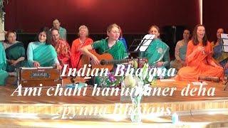 Индийская бхаджана/Indian Bhajana: Ami chahi ami chahi hanumaner deha - группа Bhajans