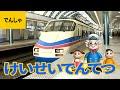 私鉄電車(12)京成電鉄:スカイライナー/成田エクスプレス/新1000形/3000形/330…