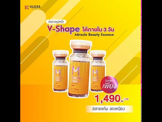 PINE MARKETING x KLOSS CLINIC : V-Shape MesoFat