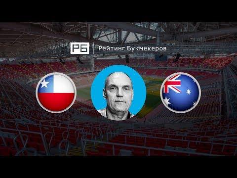 Прогноз Александра Бубнова: Чили — Австралия