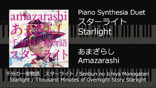 Amazarashi - Starlight; スターライト (Starlight) (Synthesia Duet)
