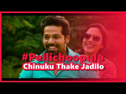 Chinuku Thake Jadilo | Audio Teaser | Pellichoopulu -Vivek Sagar
