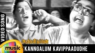 Adutha Veettu Penn Tamil Movie Songs | Kanngalum Kavippaadudhe Video Song | Mango Music Tamil