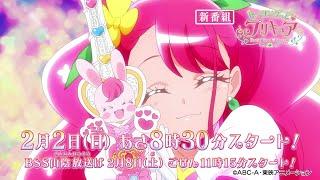 Watch Healin' Good♡Precure Anime Trailer/PV Online