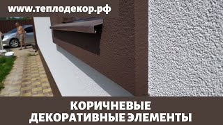 Утепление фасада пенополистиролом толщиной 5см, мини обзор