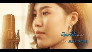 ก้อนขี้ฟ้า - เต๋า ภูศิลป์ Cover by หมิว จาเน 【OFFICIAL COVER VERSION】