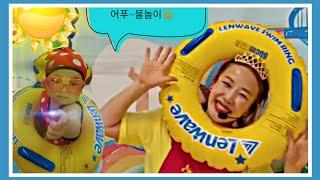 learning korean/물놀이가요/유튜브/아기문화…