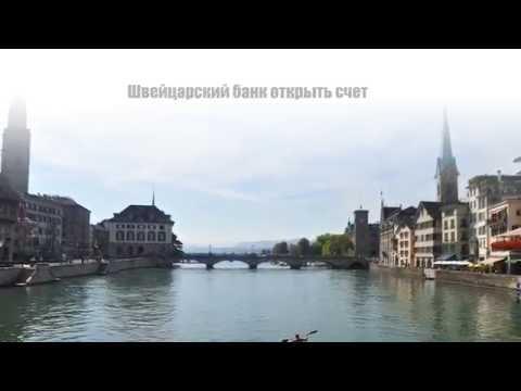 Швейцарский банк: открыть счет