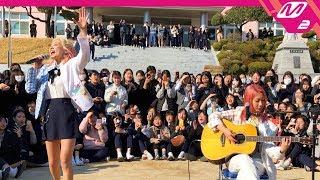 [스쿨오브락] 볼빨간사춘기 직캠 '여행(Travel)' (BOL4 FanCam) | 2019.4.3