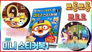 뽀롱뽀롱 뽀로로 미니 스티커북1 장난감 놀이(Poror…