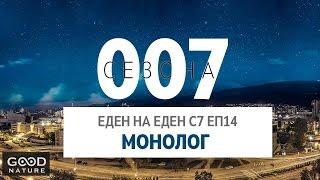 Монолог еп. 14 - Реално шоу со политичари!