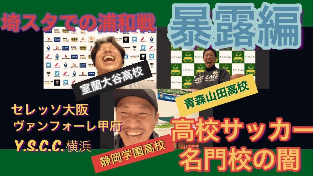 高校 事件 山田 青森 殺人
