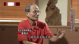 【台灣啟示錄 預告】爸爸把媽媽的頭拿下來 讓你意想不到的真相竟然是… 12/08(日)