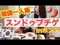 韓国一人ご飯♡スンドゥブチゲ専門店で8,500ウォンのランチ!!