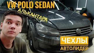 Фольксваген Поло Седан чехлы автолидер с алькантарой. Гуд или нет? Обзор и установка.