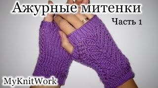 Вязание спицами. Вяжем ажурные митенки. Knitting fishnet fingerless gloves. Часть 1.(English subtitles. Turn on the subtitles in the settings YouTube. translation errors, as translated google translator. Вязание спицами. Вяжем ажурные митенки., 2014-09-27T05:15:29.000Z)