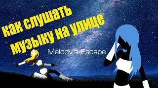 Как слушать музыку #2 Melody's Escape