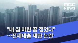 """""""내 집 마련 꿈 접었다""""…전세대출 제한 논란 (202…"""