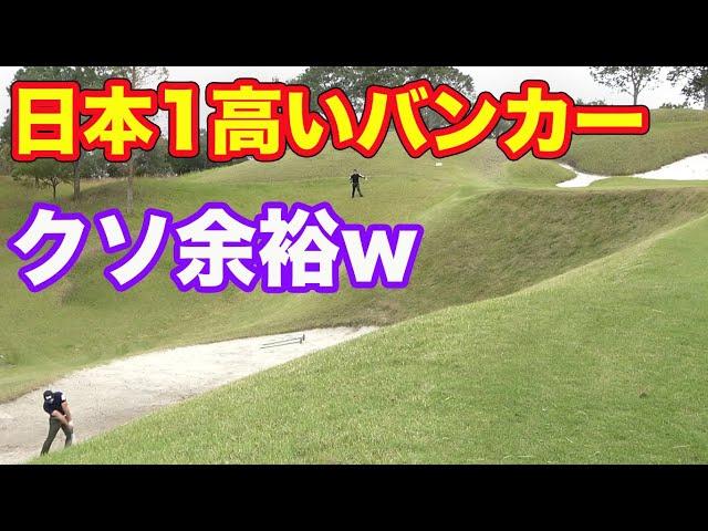 日本1高いバンカーが超余裕だった。Part 3 (16-18H) 姜とKatsuyaでCrazy Golf ゴルフ5カントリーオークビレッヂ