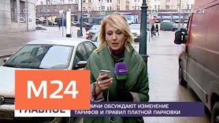 Смотреть видео Москвичи обсуждают изменение тарифов и правила платной парковки - Москва 24 онлайн