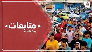 الاحتجاج بعدن يكسر حالة طوارئ ومظاهرات واسعة تتواصل لليوم السابع