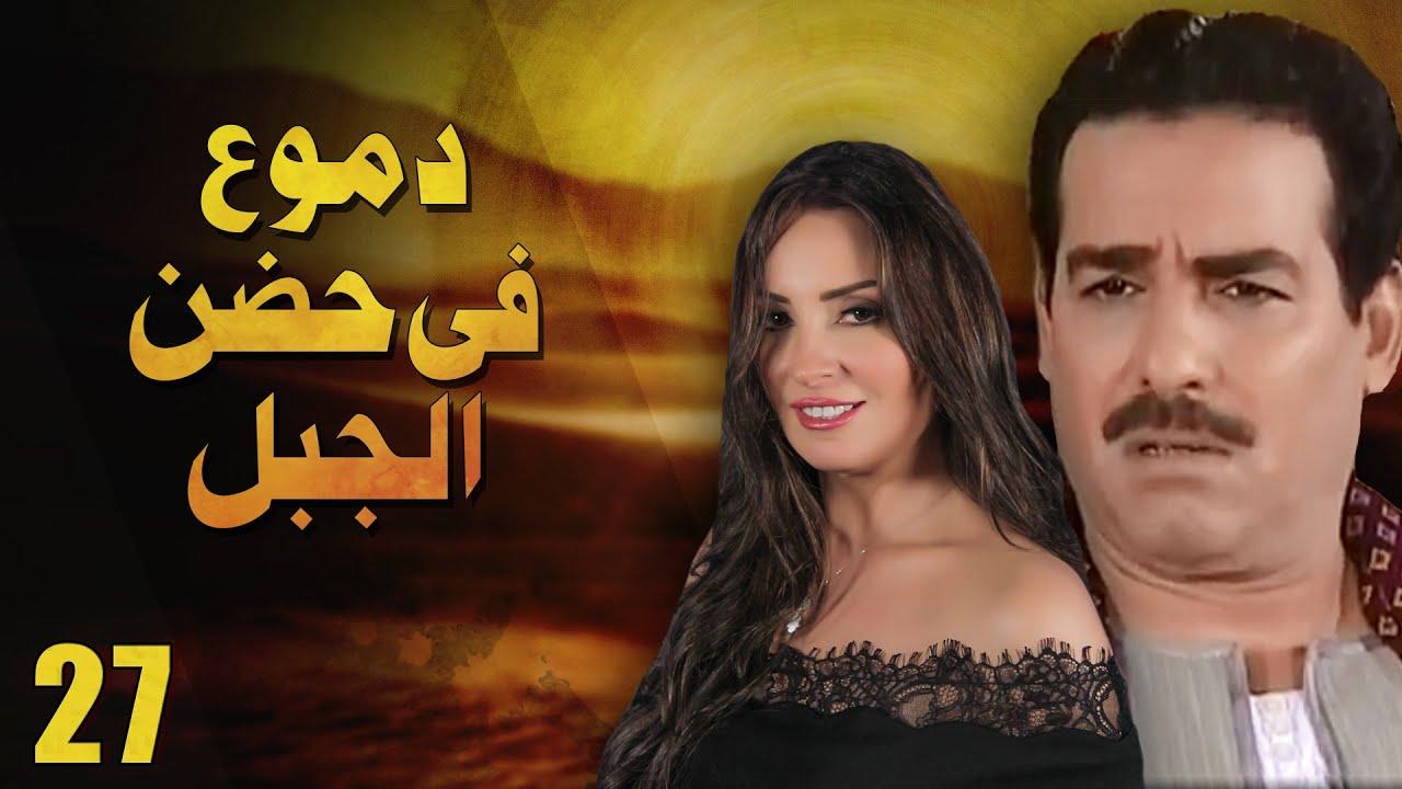 مسلسل دموع في حضن الجبل الحلقة 27 حصريا -9 دراما | احمد عبد العزيز ونرمين الفقي