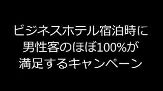 ビジネスホテルで男性のほぼ100%が満足するキャンペーン  (The campaign that a man is satisfied with in a budget hotel)