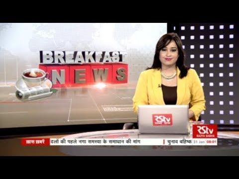 English News Bulletin – Jan 31, 2018 (8 am)