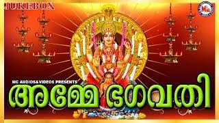 അമ്മേ ഭഗവതി | Latest Hindu Devotional Songs Malayalam | Amme Bhagavathi | Devi Devotional Songs