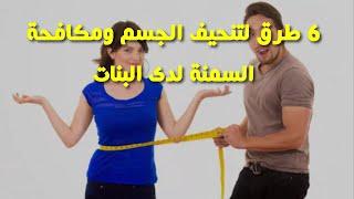 6 طرق لتنحيف الجسم ومكافحة السمنة لدى البنات