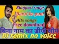 Dj songs bina Nam ka dj songs no voice free download karo|| baraf ke pani ragrat bani