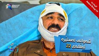 شەوانی ئەستێرە - ئەڵقەی ٢٢ | Shawany Astera - Alqay 22