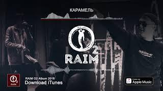 RAiM feat. Artur - Карамель  (O2 альбом)
