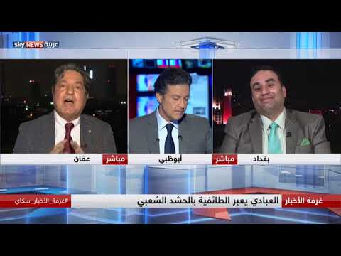 العبادي يعبر الطائفية بالحشد الشعبي  - 22:22-2018 / 1 / 14
