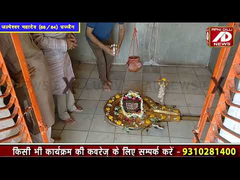 जन्म-मरण के चक्र से मुक्ति दिलवाते हैं जल्पेश्वर महादेव #dharam #God #aarti #mahakaal #sanidev #jyotirling