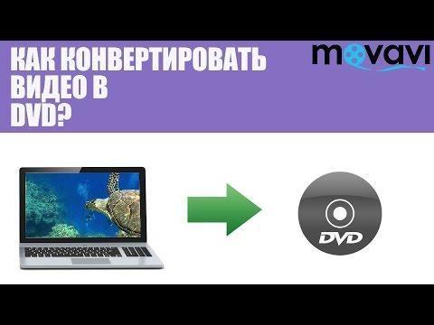 Как конвертировать фильм в DVD формат?
