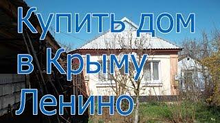 Купить дом в Крыму | Ленино
