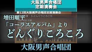 第12回大阪男声合唱団定期演奏会 『日本唱歌集』 - 5.どんぐりころころ...